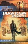 Купить книгу Андрей Дашков - Бледный всадник, Черный Валет