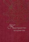 Купить книгу О. Б. Христофорова - Пространство колдовства