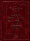 Купить книгу Мифы Древнего Египта и Древней Греции - Дом Антуан-Жозеф Пернети