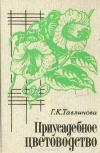 Купить книгу Тавлинова Г. К. - Приусадебное цветоводство