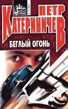 Купить книгу Катериничев, Петр - Беглый огонь