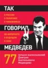 Купить книгу  - Так говорил Медведев: о себе, о чиновниках, о будущем