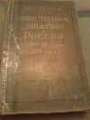 Купить книгу Левин Ш. М. - Общественное движение в России в 60 - 70-е годы XIX века