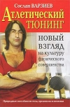 Купить книгу Варзиев Сослан - Атлетический тюнинг. Новый взгляд на культуру физического совершенства