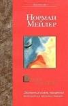 Купить книгу Норман Мейлер - Олений заповедник