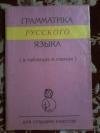 Купить книгу Каменова С. К. - Грамматика русского языка (в таблицах и схемах) для старших классов