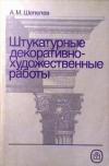 Шепелев, А.М. - Штукатурные декоративно-художественные работы