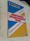 Купить книгу Корнийчук Г. А. - Шпаргалка по арбитражному процессуальному праву