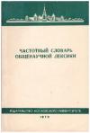 Купить книгу Степанова, Е.М. - Частотный словарь общенаучной лексики