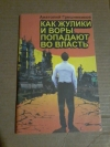 Купить книгу Грешневиков А. Н. - Как жулики и воры попадают во власть
