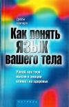 Купить книгу Дебби Шапиро - Как понять язык вашего тела