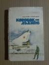 купить книгу Кондрашов В. П. - Коробок на льдине