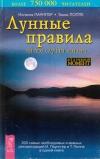 купить книгу Иоганна Паунггер, Томас Поппе - Лунные правила на все случаи жизни