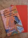 купить книгу А. Грин - Алые паруса, Бегущая по волнам
