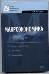 Купить книгу Киселева Е. А. - Макроэкономика. Курс лекций.