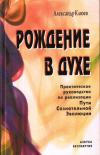 Купить книгу А. В. Клюев - Рождение в Духе. Практическое руководство по реализации Пути Сознательной Эволюции