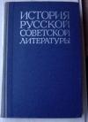 Выходцев, П.С. - История русской советской литературы