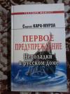 Купить книгу Кара - Мурза С. Г. - Первое предупреждение. Неполадки в русском доме