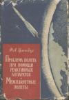 Купить книгу Цандер, Ф.А. - Проблема полета при помощи реактивных аппаратов. Межпланетные полеты