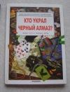 Купить книгу Роксби-Кокс Ф. - Кто украл черный алмаз (детский детектив)