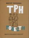 Купить книгу Виктор Голявкин - Три повести