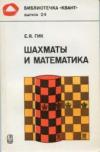 Купить книгу Гик, Е.Я. - Шахматы и математика