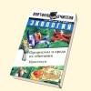 Фадеева, Е. О.; Бабенко, В. Г. - Экология. Организмы и среда их обитания: Практикум. 9 класс; 10–11 класс
