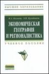 Козьева, И.А. - Экономическая география и регионалистика