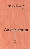 Купить книгу Семенов Юлиан - Альтернатива. Собрание сочинений в 4 томах.