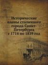 Коллектив авторов - Исторические планы столичного города Санкт-Петербурга с 1714 по 1839 год.