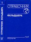 Купить книгу Михайлов, А.А. - Справочник фельдшера