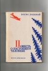 купить книгу Борис Полевой - Повесть о настоящем человеке