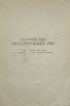 Купить книгу [автор не указан] - Устройство регулирующее РП4. Техническое описание и инструкция по эксплуатации