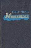 Купить книгу Робер Мерль - Мальвиль
