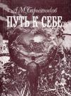 Купить книгу А. М. Барышников - Путь к себе