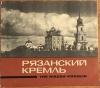 Купить книгу Ильенко, И. - Рязанский кремль