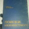 Купить книгу Виктор Московкин - Поиски неизвестного.. Повести и рассказы