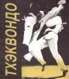 Купить книгу А. А. Передельский - Тхэквондо как система боя. Методика подготовки и ведения контактного поединка