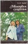 Купить книгу Ходаков, Н.М. - Молодым супругам