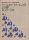 Купить книгу Гловацкий, В. - Увлекательный мир парусов