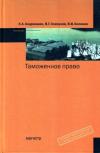 Купить книгу Андрианшин, Х.А. - Таможенное право