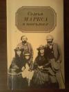 Купить книгу  - Семья Маркса в письмах