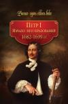 Редактор: Кузьмина Л. - Петр I. Начало преобразований. 1682–1699 гг.