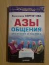Купить книгу Сергеечева В. - Азы общения. Стратегия и тактика