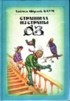 Купить книгу Баум, Л.Ф. - Страшила из страны Оз