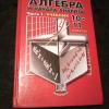 Купить книгу Мордкович А. Г. - Алгебра и начала анализа. 10 - 11 класс: Часть 1: Учебник для общеобразовательных учреждений