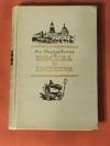 Купить книгу Вл. Гиляровский - Москва и москвичи