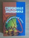 Купить книгу Мамедов О. Ю. - Современная экономика. Лекционных курс. Многоуровневое учебное пособие
