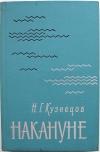 Купить книгу Кузнецов Н. Г. - Накануне