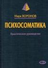 купить книгу М. В. Воронов - Психосоматика. Практическое руководство